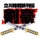 試合予定:立川格闘技列伝―剣豪― ~金網蹴拳闘其ノ一~ /11.02