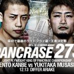 試合予定:PANCRASE 273 /12.13