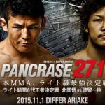 試合予定:PANCRASE 271 /11.01