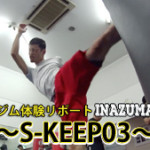 尾山台駅格闘技ジム-総合格闘技体験-S-KEEP03