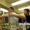 幡ヶ谷駅格闘技ジム-キックボクシング体験-KIBAマーシャルアーツクラブ01