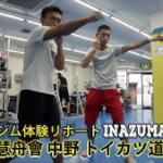 中野駅格闘技ジム-ボクシング体験-和術慧舟會 中野トイカツ道場01