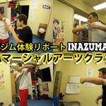 幡ヶ谷駅の総合格闘技ジム「KIBAマーシャルアーツクラブ」さんの01を公開