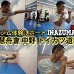 中野駅にある総合格闘技ジム「和術慧舟會 中野トイカツ道場」さんの01を公開