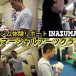 幡ヶ谷駅の総合格闘技ジム「KIBAマーシャルアーツクラブ」さんの02を公開