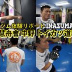 中野駅にある総合格闘技ジム「和術慧舟會 中野トイカツ道場」さんの02を公開