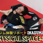 東京の格闘技ジム-荻窪駅で柔術体験-PHYSICAL SPACE03