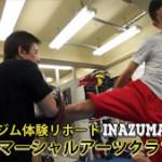 幡ヶ谷駅格闘技ジム-キックボクシング体験-KIBAマーシャルアーツクラブ03