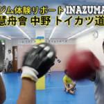 中野駅格闘技ジム-ボクシング体験-和術慧舟會 中野トイカツ道場03
