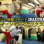 幡ヶ谷駅の総合格闘技ジム「KIBAマーシャルアーツクラブ」さんの03を公開