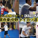 中野駅にある総合格闘技ジム「和術慧舟會 中野トイカツ道場」さんの03を公開
