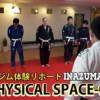 東京の格闘技ジム-荻窪駅で柔術体験-PHYSICAL SPACE04