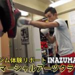 幡ヶ谷駅格闘技ジム-キックボクシング体験-KIBAマーシャルアーツクラブ04