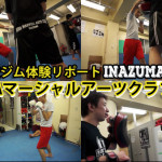 幡ヶ谷駅の総合格闘技ジム「KIBAマーシャルアーツクラブ」さんの04を公開