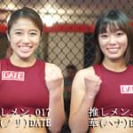 推しメン法DATE選手、華DATE選手出場:DEEP JEWELS 11