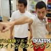 中野駅格闘技ジム-ボクシング体験-中野サイトウボクシングジム01