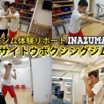 中野駅にある「中野サイトウボクシングジム」さんの体験動画01・02を公開