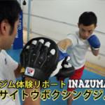 中野駅格闘技ジム-ボクシング体験-中野サイトウボクシングジム02