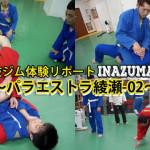 「パラエストラ綾瀬-ブラジリアン柔術」の01・02を公開