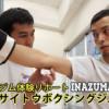 中野駅格闘技ジム-ボクシング体験-中野サイトウボクシングジム03