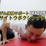 中野駅格闘技ジム-ボクシング体験-中野サイトウボクシングジム04