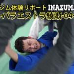 綾瀬駅格闘技ジム-ブラジリアン柔術体験-パラエストラ綾瀬04