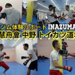 中野駅にある総合格闘技ジム「和術慧舟會 中野トイカツ道場」さんの04を公開