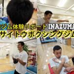 中野駅にある「中野サイトウボクシングジム」さんの体験動画03・04を公開