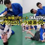 「パラエストラ綾瀬-ブラジリアン柔術」の03・04を公開
