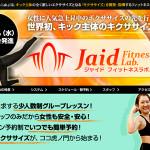新橋駅格闘技ジム:Jaid Fitness Lab.