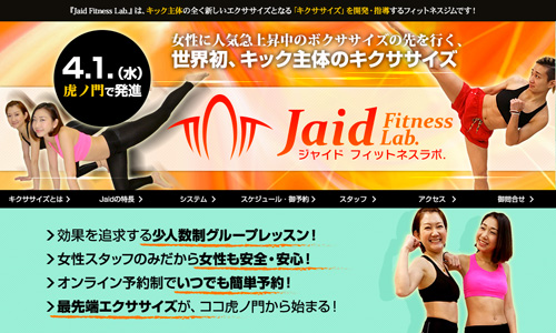 Jaid Fitness Lab.