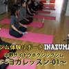 中野駅ヨガ体験01-中野サイトウボクシングジム