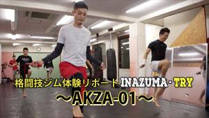 新座駅格闘技ジム-キックボクシング体験-AKZA01