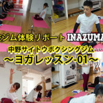「ヨガ体験01-中野サイトウボクシングジム」を公開