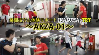 新座駅-AKZA-キックボクシング体験01を公開しました