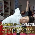 ヨガ体験02-中野サイトウボクシングジム