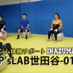 千歳船橋駅格闘技ジム-キックボクシング体験-P'sLAB世田谷01
