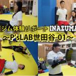 千歳船橋駅-P'sLAB世田谷01-キックボクシング体験を公開