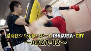 新座駅格闘技ジム-キックボクシング体験-AKZA02