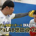 千歳船橋駅格闘技ジム-キックボクシング体験-P'sLAB世田谷02