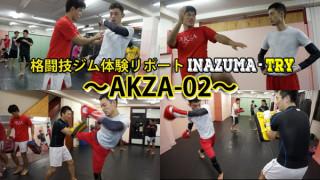 新座駅-AKZA02-キックボクシング体験を公開しました