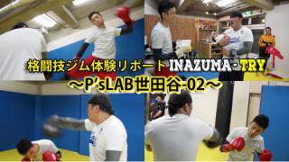 千歳船橋駅-P'sLAB世田谷02-キックボクシング体験を公開