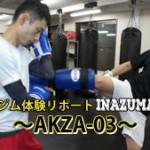 新座駅格闘技ジム-キックボクシング体験-AKZA03