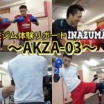 新座駅-AKZA03-キックボクシング体験を公開しました