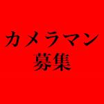 撮影&編集-人材募集