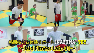 Jaid Fitness Lab.01-キックパーソナルトレーニング体験を公開