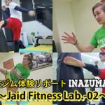 Jaid Fitness Lab.02-キックパーソナルトレーニング体験を公開