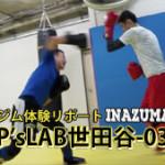 千歳船橋駅格闘技ジム-キックボクシング体験-P'sLAB世田谷03