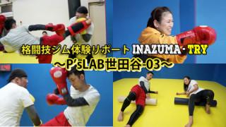 千歳船橋駅-P'sLAB世田谷03-キックボクシング体験を公開