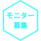 オリジナル健康メソッドのモニター募集!